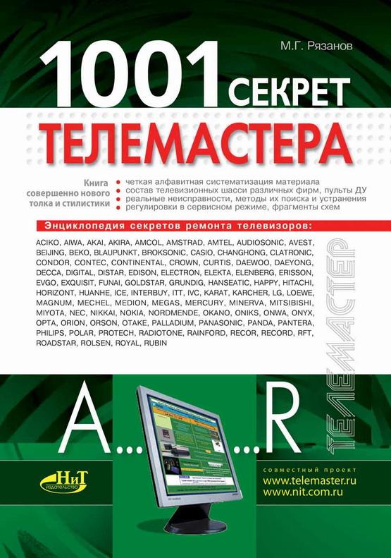1001 секрет телемастера книга 1 скачать