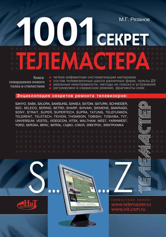Книга 1001 секрет телемастера скачать бесплатно