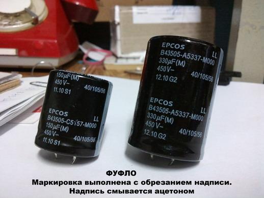 маркировкой EPCOS в фирме: